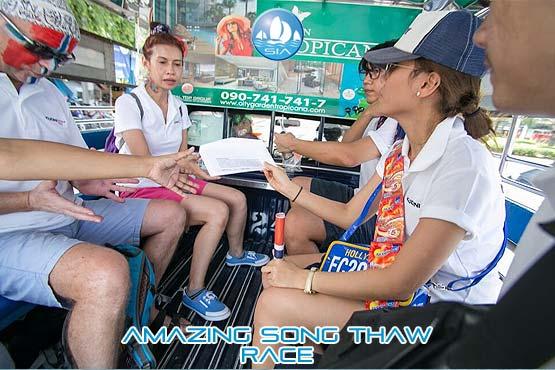 Amazing Song Thaw Race